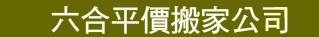 台北市搬家